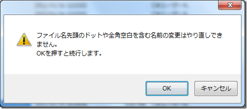 ファイル名先頭のドットや全角空白を含む名前の変更はやり直しできません。