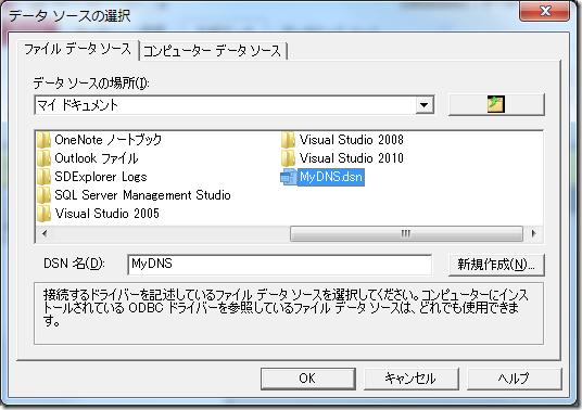 DSNファイル選択後のデータソースの選択ダイアログ