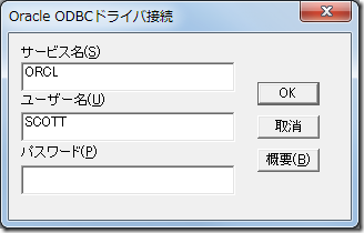 Oracle ODBC ドライバ接続-2回目
