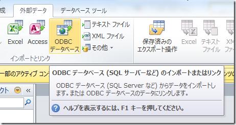 AccessのODBCデータベースボタン