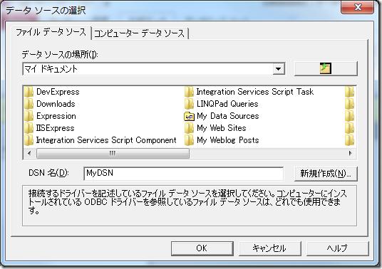 データソースの選択ダイアログ