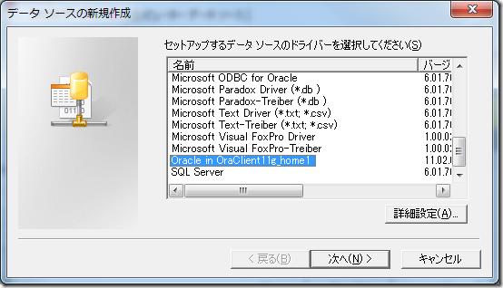 データソースの新規作成ダイアログ データソースのドライバー選択
