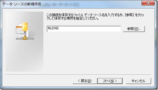データソースの新規作成ダイアログ ファイルデータソース名入力