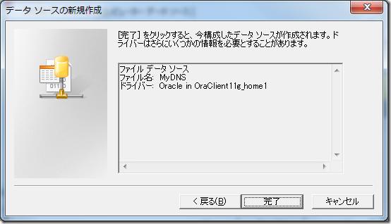 データソースの新規作成ダイアログ 確認画面