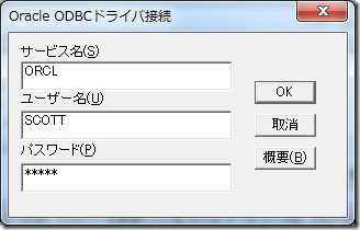 Oracle ODBC ドライバ接続-1回目