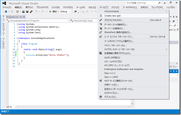 GistSharpExtension on VS2012