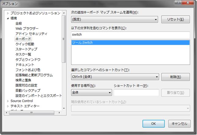 Quick Test Switcherのショートカットキー変更