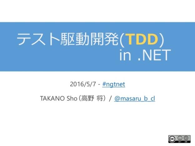 tdd-in-net-1-638